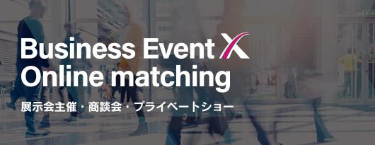 サクラインターナショナル-business event online matching