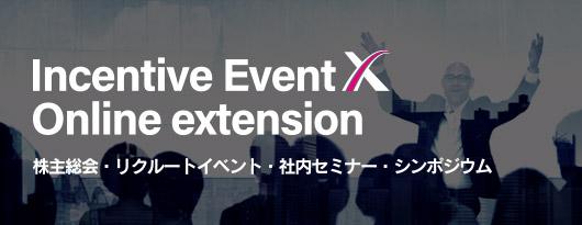 サクラインターナショナル-inentive online extension