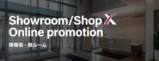 サクラインターナショナル-showroom/shop online promotion