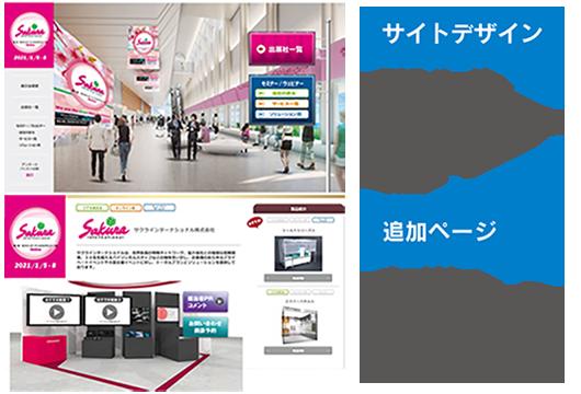 サクラインターナショナル-smart-e-messe-柔軟なカスタマイズ