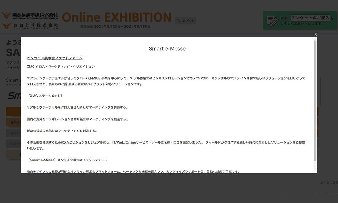 ケーススタディ岡本無線様-サクラインターナショナル