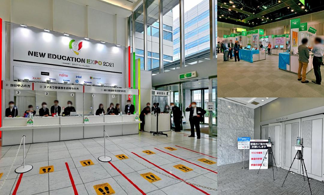 NEW EDUCATION EXPO-サクラインターナショナル
