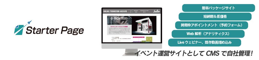 サクラインターナショナル-インセンティブ-オンラインによる運営サイト